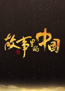 故事里的中国(综艺节目)
