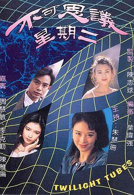 不可思议星期二/不可思议星期二1993粤语