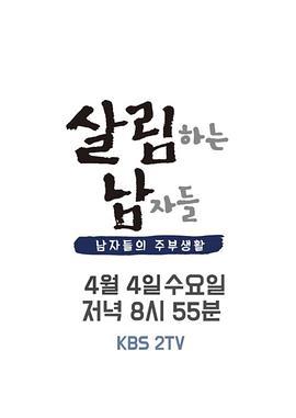 做家务的男人们[韩版]