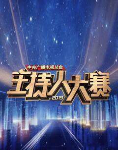 中央广播电视总台2019主持人大赛(综艺节目)