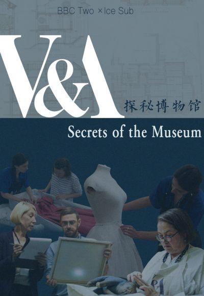 探秘博物馆第一季
