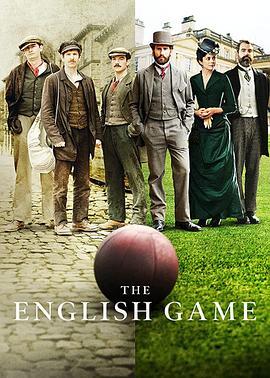 英国足球第一季