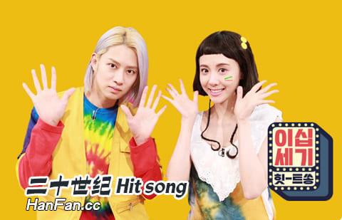 二十世纪Hiong/二十世纪Hit Song