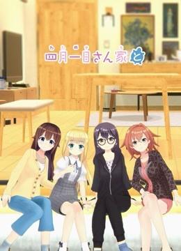 四月一日三姐妹之家庭故事第二季