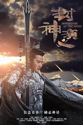新封神演义2019[DVD版]