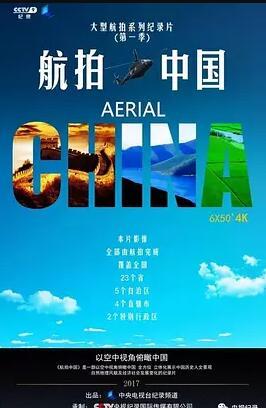 航拍中国第一季