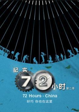 纪实72小时[中国版]第二季