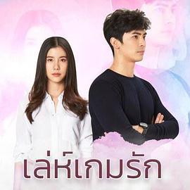 爱在旅途之反转爱情泰语
