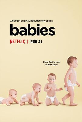 宝宝的第一年第一季