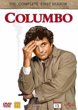 名侦探科伦坡第一季