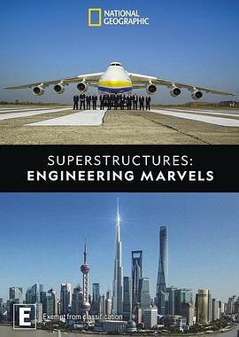 超大工程奇迹第一季