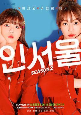在首尔第二季