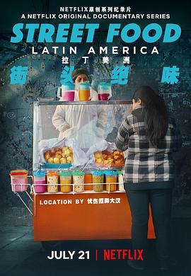 街头绝味:拉丁美洲
