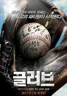 棒球之爱2011