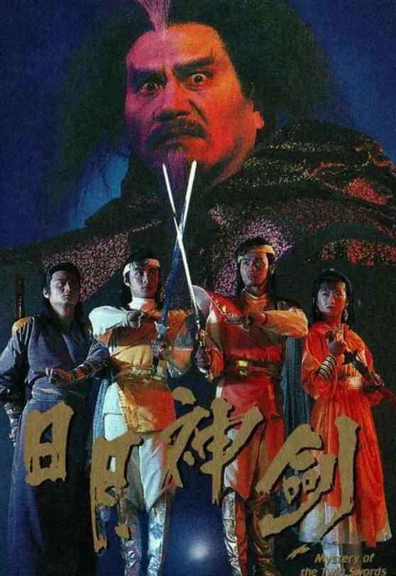 日月神剑1粤语