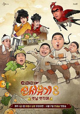 新西游记第八季(综艺节目)