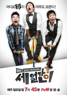 三个傻瓜[2020](综艺节目)