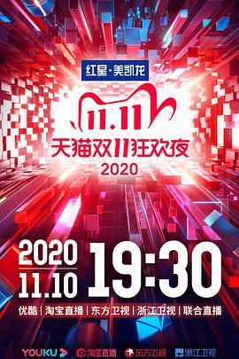 2020天猫双十一狂欢夜(综艺节目)