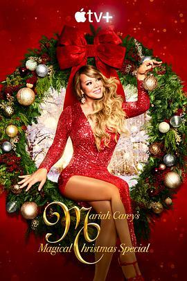 玛丽亚·凯莉的奇幻圣诞节特别节目