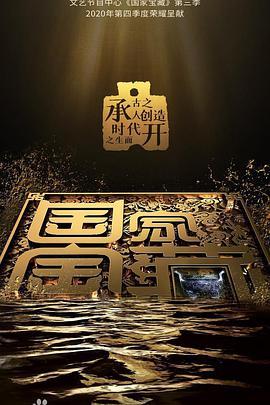 国家宝藏第三季(综艺节目)