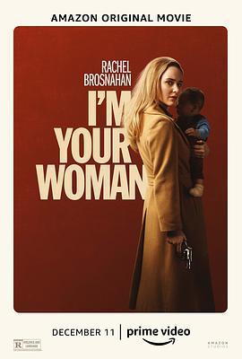 我是你的女人(剧情片)