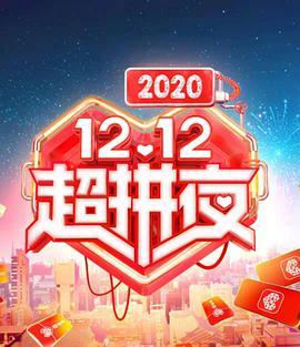 2020湖南卫视12.12超拼夜(综艺节目)