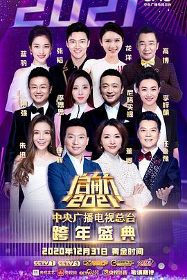 启航2021——中央广播电视总台跨年盛典(综艺节目)