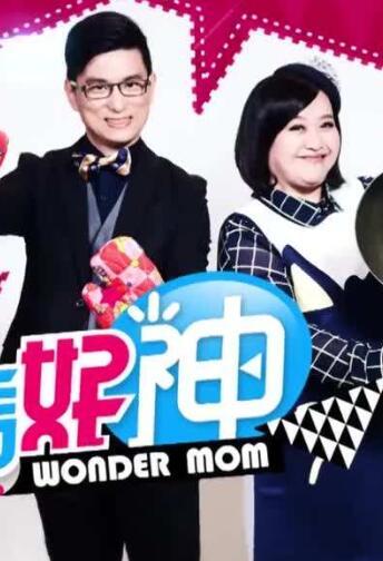 妈妈好神[2021]