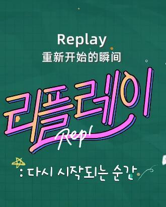 Replay(日韩剧)