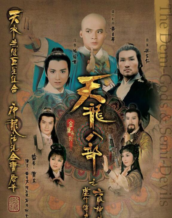 天龙八部之六脉神剑粤语
