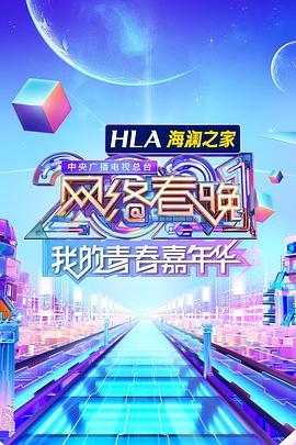 中央广播电视总台2021网络春晚(综艺节目)