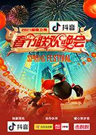 2021年湖南卫视春节联欢晚会/2021年湖南卫视小年春节联欢晚会(综艺节目)