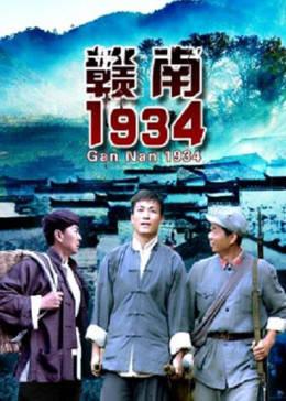 赣南1934(战争片)