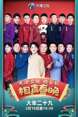 2021年天津卫视德云社相声春晚/2021年天津卫视春节联欢晚会(综艺节目)