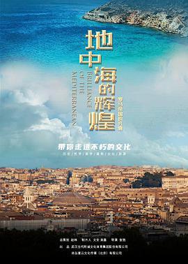 地中海的辉煌——罗马帝国的兴衰(纪录片)