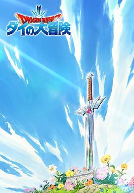 勇者斗恶龙达尔的大冒险新作动画/勇者斗恶龙:达尔的大冒险 新作动画