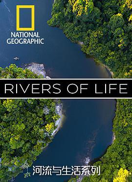 国家地理河流与生活系列