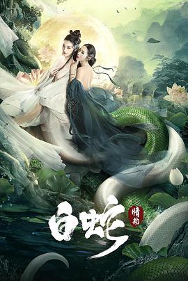白蛇情劫/白蛇:情劫