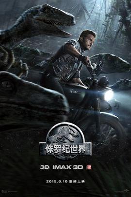 说电影《侏罗纪世界》