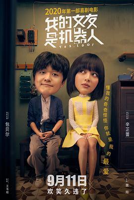 说电影《我的女友是机器人》