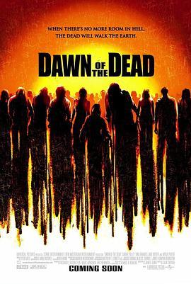 说电影《活死人黎明》