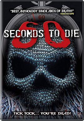 致命60秒3