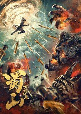 说电影《蜀山之万剑封魔》