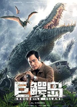 说电影《巨鳄岛》