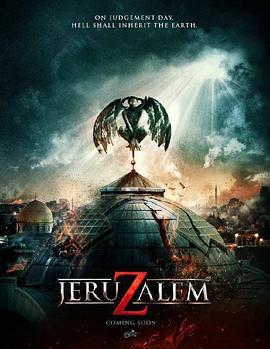 说电影《地狱之门:耶路撒冷》