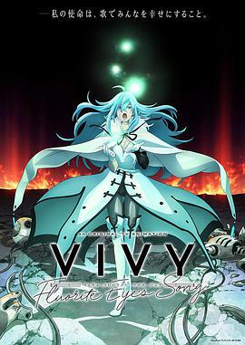 Vivy-FluoriteEye'sSong-/Vivy -Fluorite Eye's Song