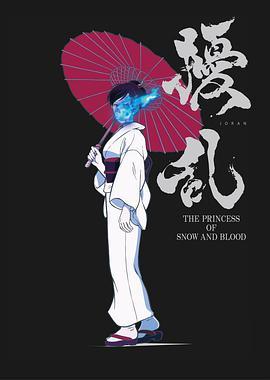 扰乱/扰乱 THE PRINCESS OF SNOW AND BLOOD