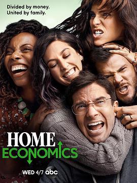 家庭经济学第一季