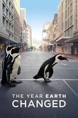 地球改变之年2021