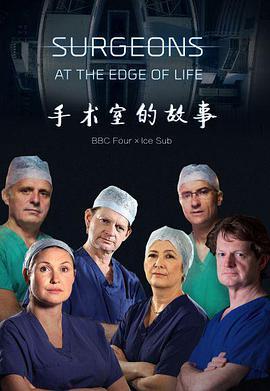 手术室的故事外科医生生命边缘第二季/手术室的故事第二季